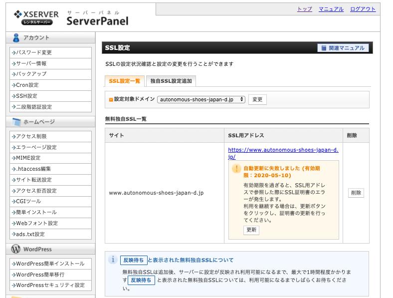 エックスサーバー・SSL証明書のセキュリティ設定