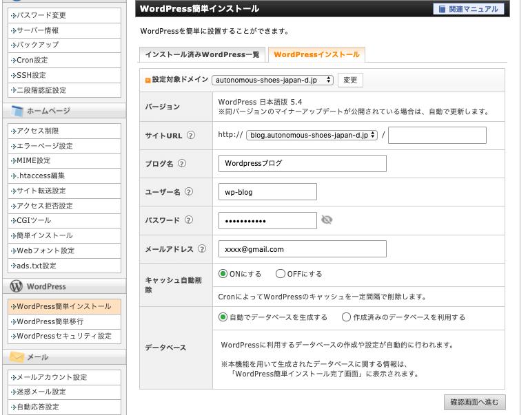 エックスサーバー・Wordpressの簡単インストール機能を実行