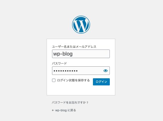 エックスサーバー・Wordpressダッシュボード(管理画面)にログイン