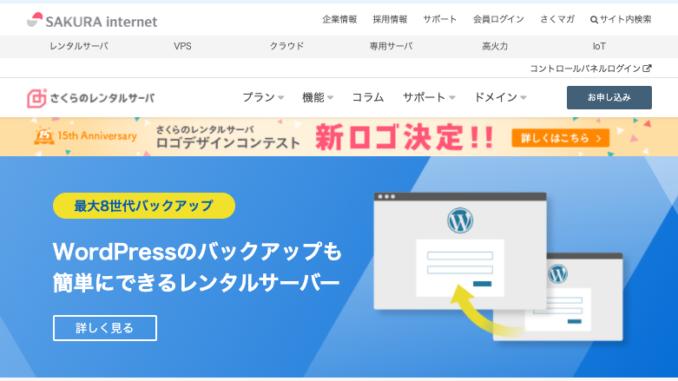 【さくらインターネット・サーバー Wordpress】インストール・ドメインSSL・使い方を解説