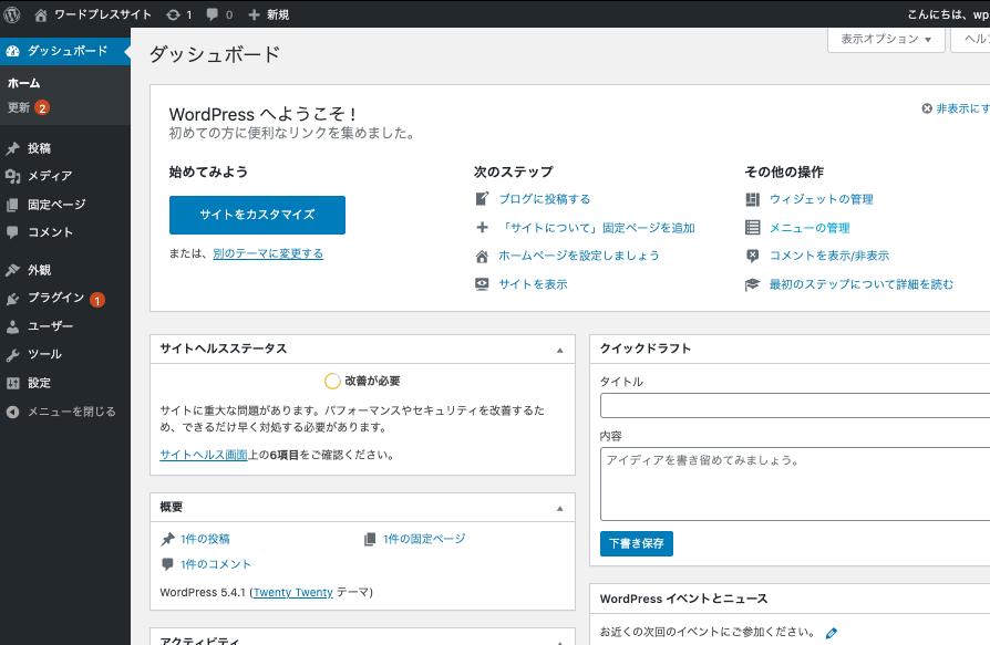 エックスサーバーのWordpress・ダッシュボード(管理画面)