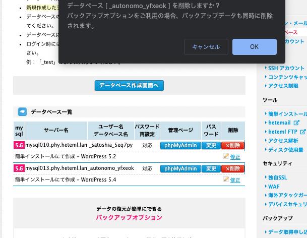 ヘテムル・WordPressのデータベース削除