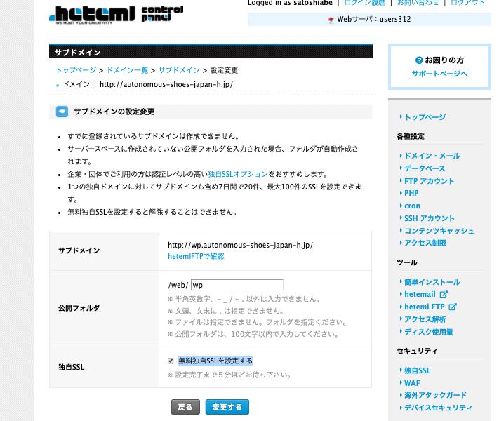 ヘテムル 無料SSL設定・https化を対応