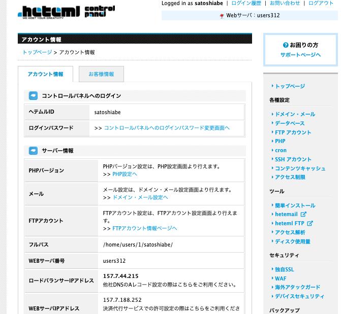 ヘテムル ネームサーバー・DNSレコード設定