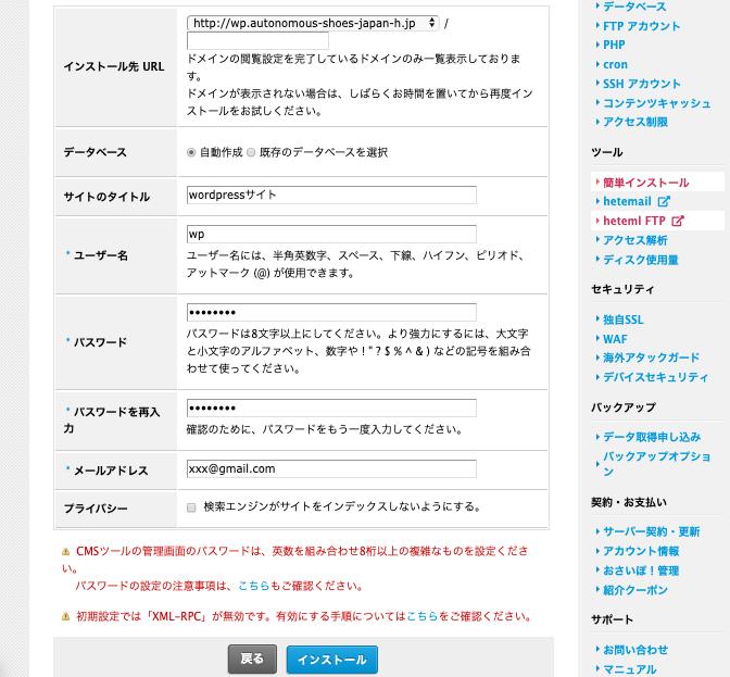 ヘテムル Wordpress簡単インストールの実行