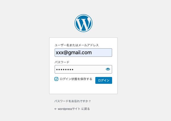 ヘテムル WordPressログイン情報の入力