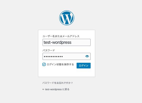 さくらインターネット・サーバー:WordPressダッシュボードへのログイン画面