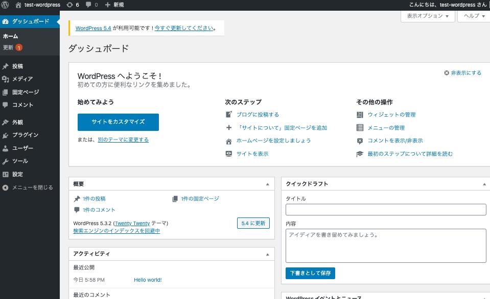 さくらインターネット・サーバー:WordPressダッシュボード(管理画面)