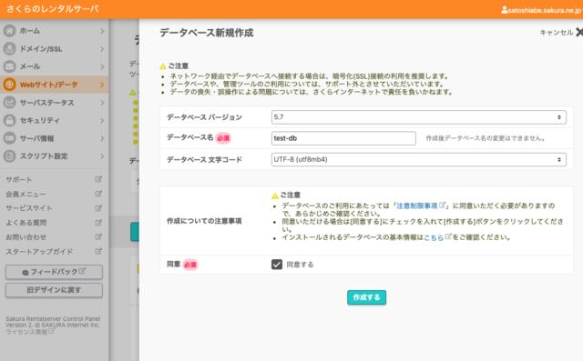 さくらインターネット・サーバー:Wordpressのデータベースを作成