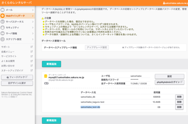 さくらインターネット・サーバー:WordPressのデータベースを作成完了