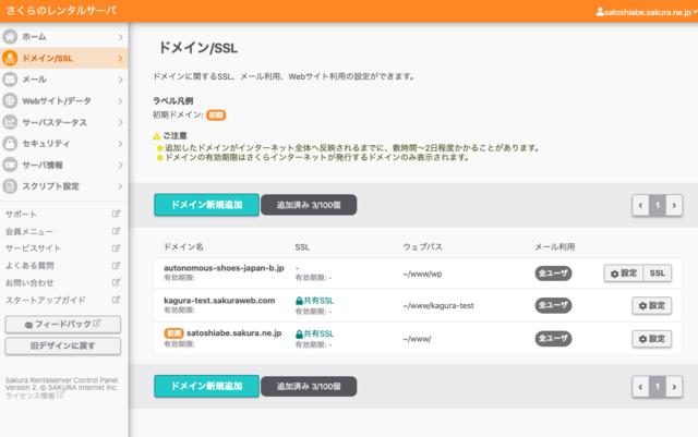 さくらインターネット・サーバー:WordPressサイトのドメイン登録