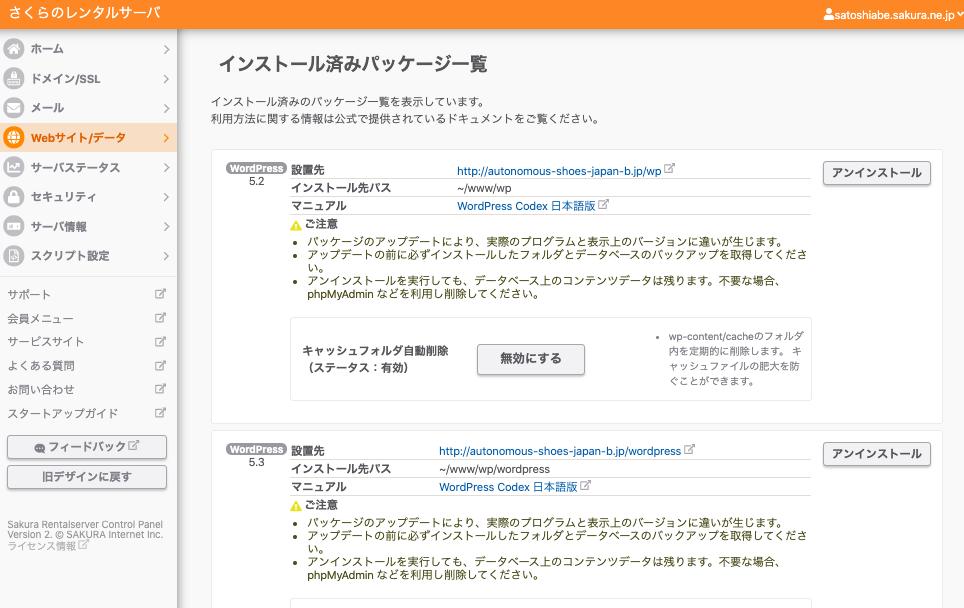 さくらインターネット・サーバー:WordPressのダッシュボード(管理画面)ログインと各種設定