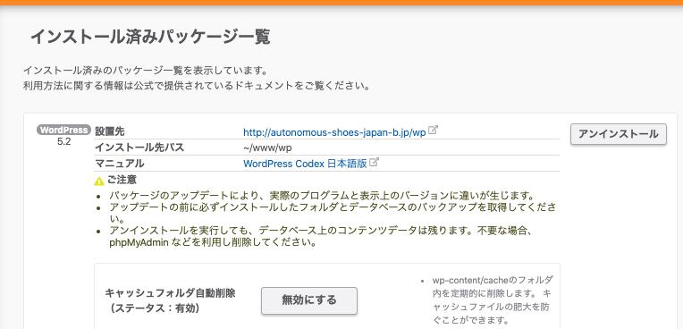 さくらインターネット・サーバー:WordPressのアンインストール・サイト削除の方法