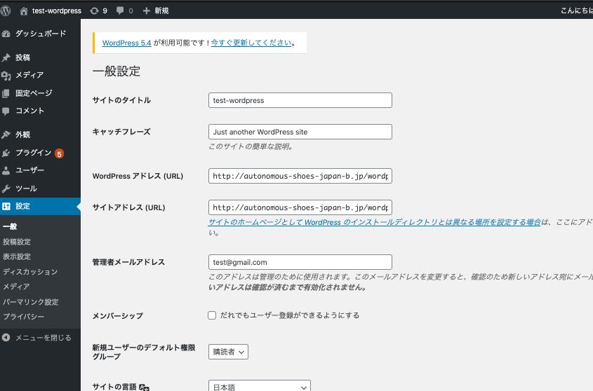 さくらインターネット・サーバー:WordpressサイトのURL変更の方法
