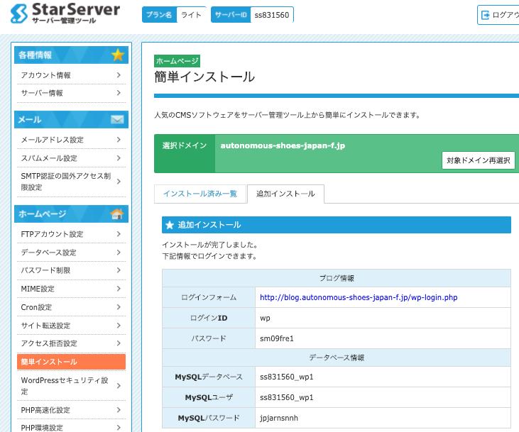 スターサーバー WordPressインストール完了画面