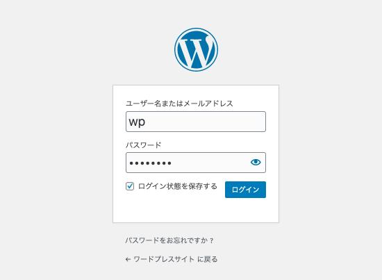 スターサーバー WordPressダッシュボード(管理画面)のログイン