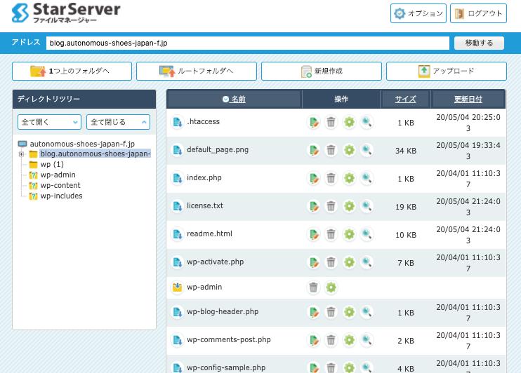 スターサーバーのWebFTPを操作する