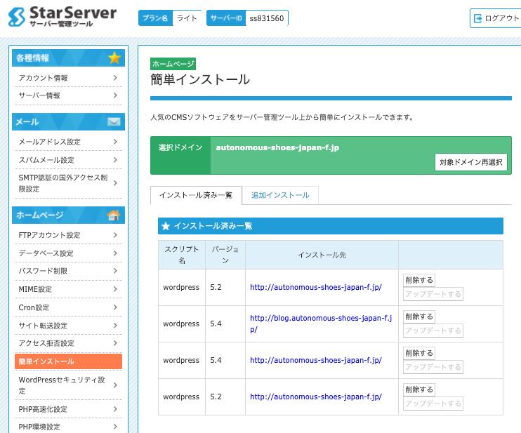 スターサーバー WordPressのアンインストール・サイト削除の方法