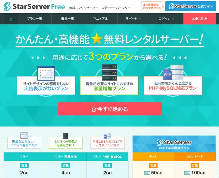 WordPressが使えるスターサーバーフリー(無料プラン)