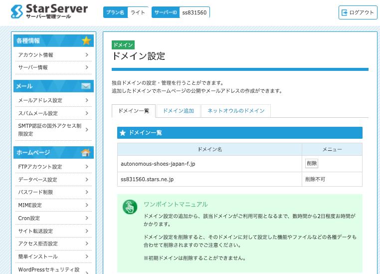 スターサーバーWordPressサイト制作:ドメイン設定:独自ドメイン・サブドメイン