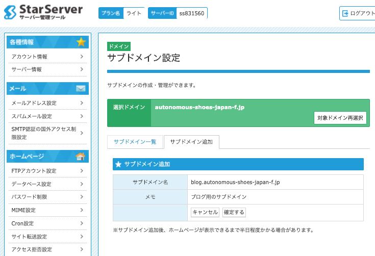 スターサーバーWordpressサイト作成: サブドメインの追加