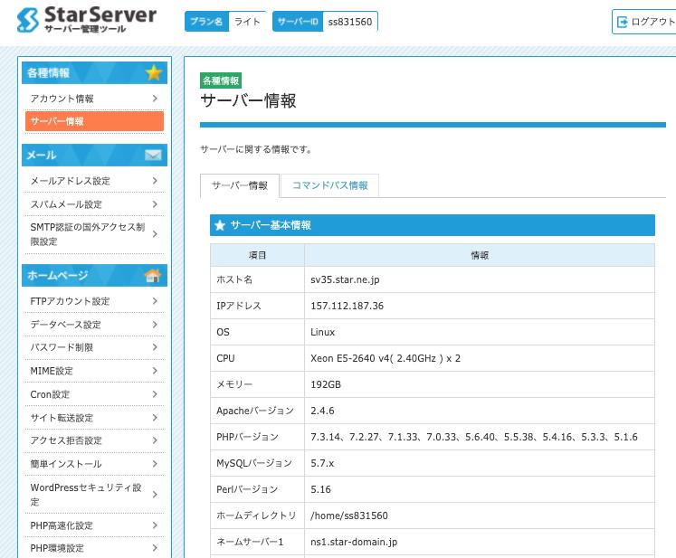 スターサーバー DNSレコード設定・ネームサーバーの対応