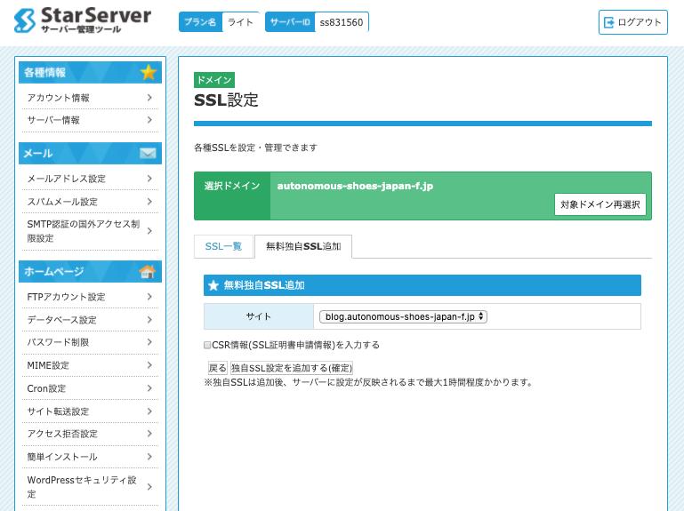 スターサーバー SSL証明書発行・セキュリティ設定対応