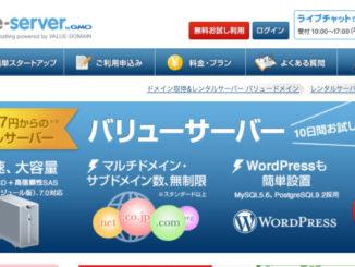 【バリューサーバー Wordpress】簡単インストール・ドメインSSL設定・使い方まで解説