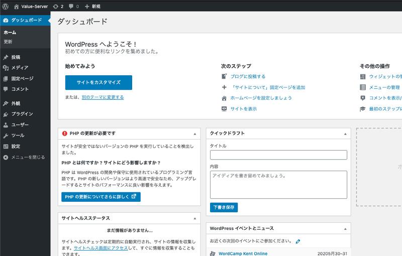 WordPressダッシュボード(管理画面)メニューと使い方