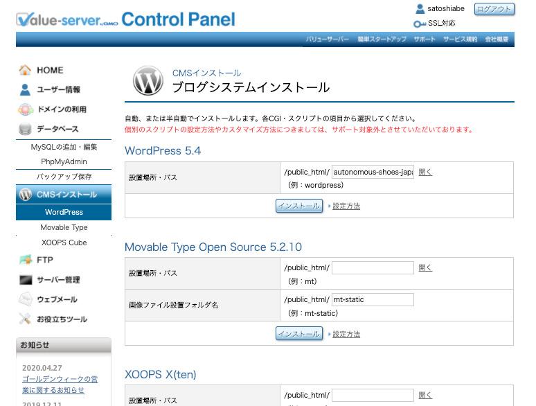 バリューサーバーでWordPressを簡単インストールする方法