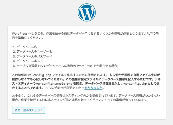 バリューサーバー・WordPressのログイン情報・データベース設定をする