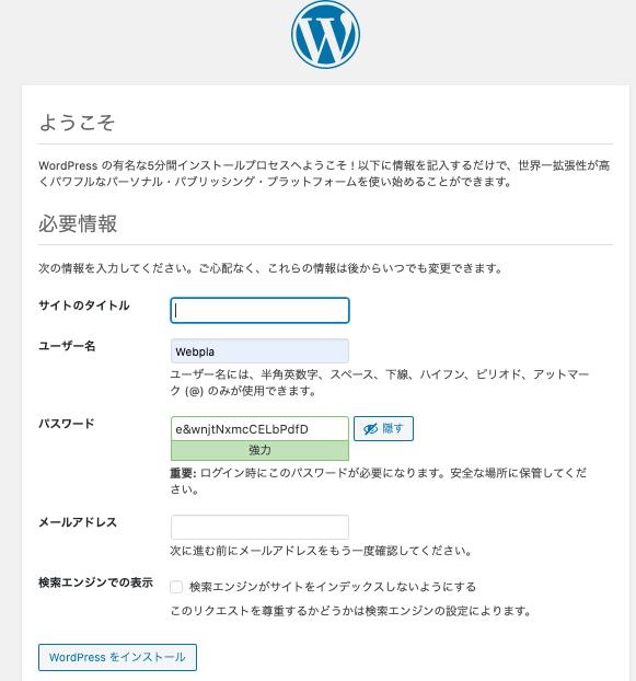 WordPressログイン情報の設定