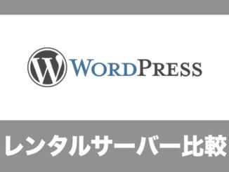 【レンタルサーバーWordpress比較】料金・速度・機能スペックでおすすめ比較ランキング
